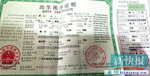 ■这张假出生证是安阳中介通过打拐志愿者提供的信息所办。 (受访者供图)